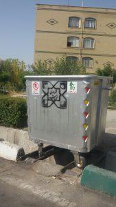 مخازن فلزی زباله فروشی