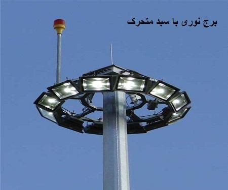 برج نوری با سبد متحرک