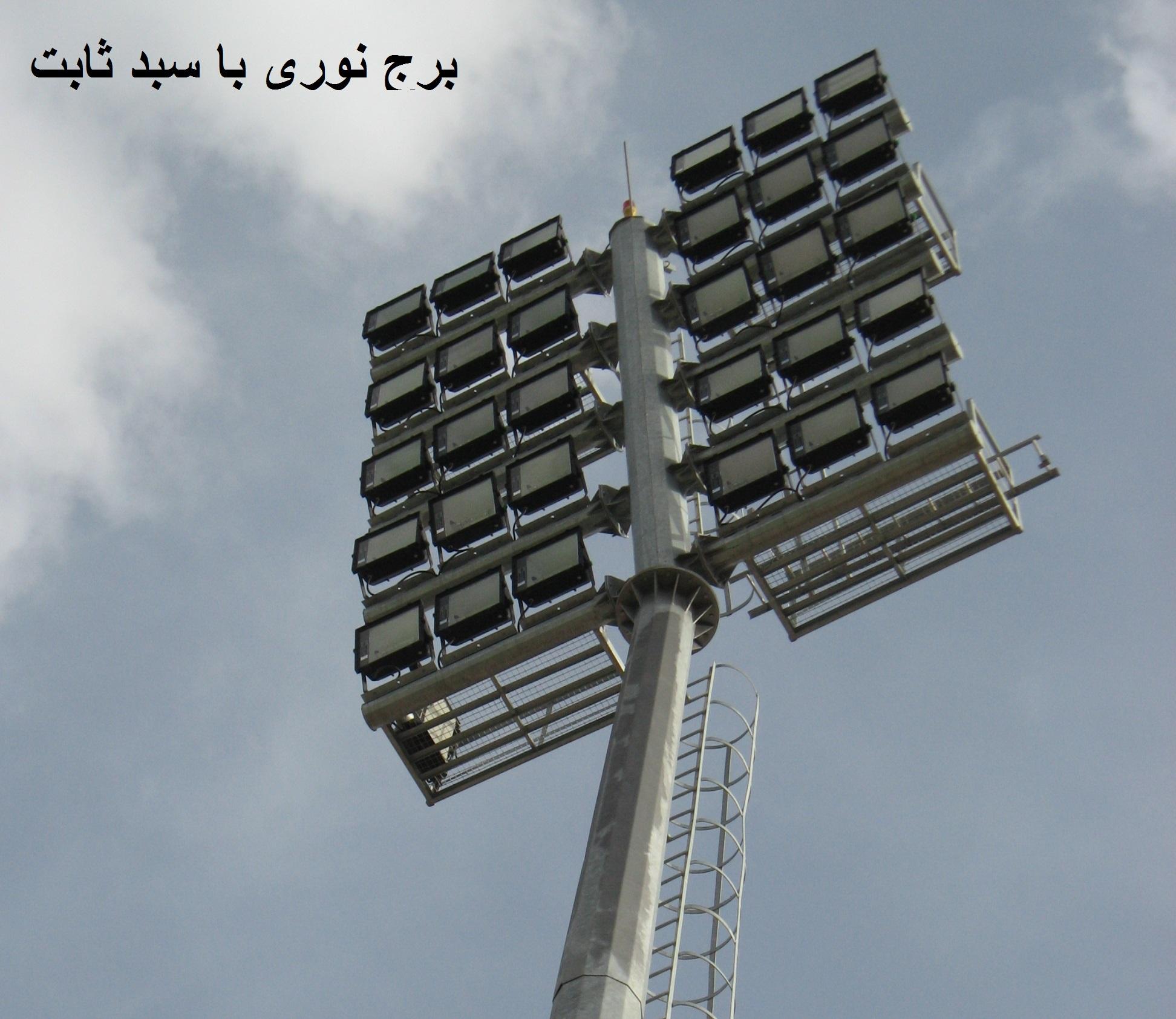 برج نوری با سبد ثابت